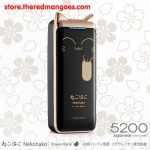 Probox Nekohako H5200 5200mAh Black