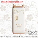 Probox Nekohako H5200 5200mAh White